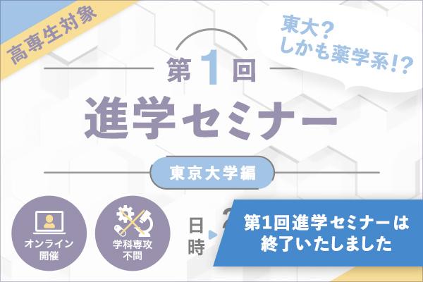 第1回 進学セミナー 東京大学編 | 開催日時:2021年6月9日(水)16:30~17:30