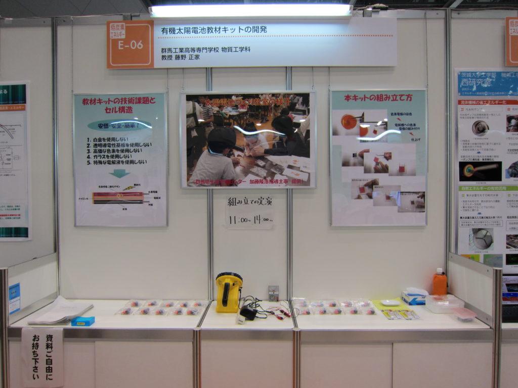 開発キットを展示したブース。イノベーションジャパン2013