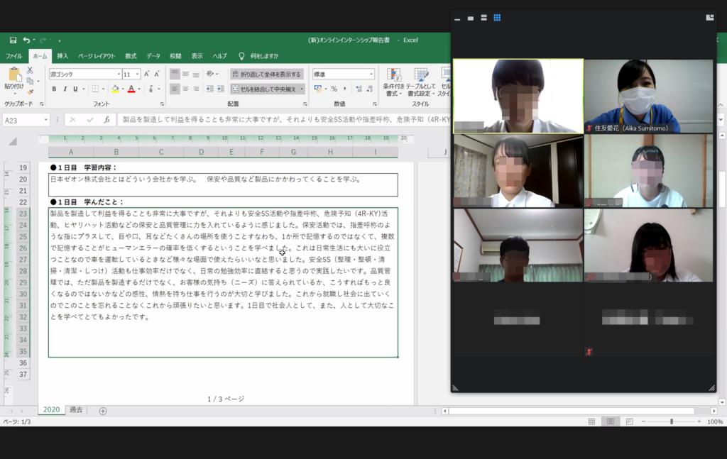 学生の報告書を画面共有しているキャプチャ