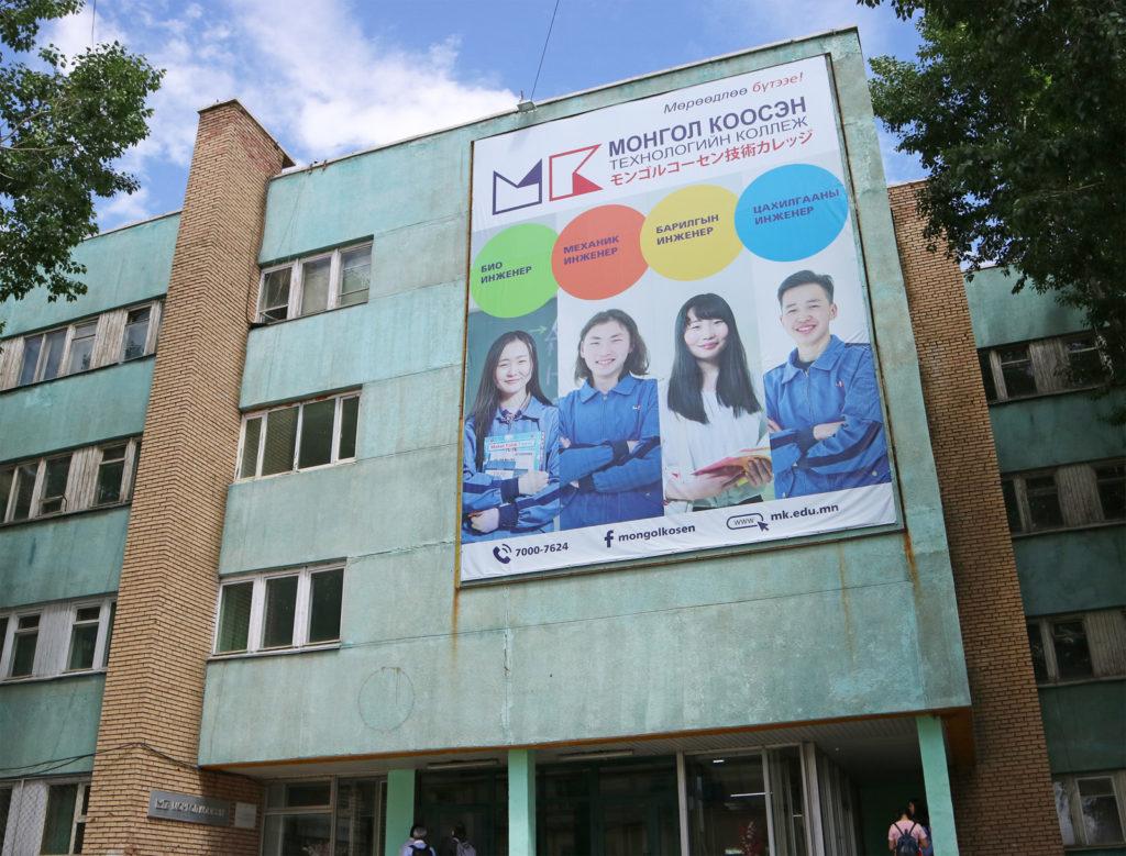 モンゴル工業技術大学付属モンゴルコーセンの外観。日本語の垂れ幕がかかっている