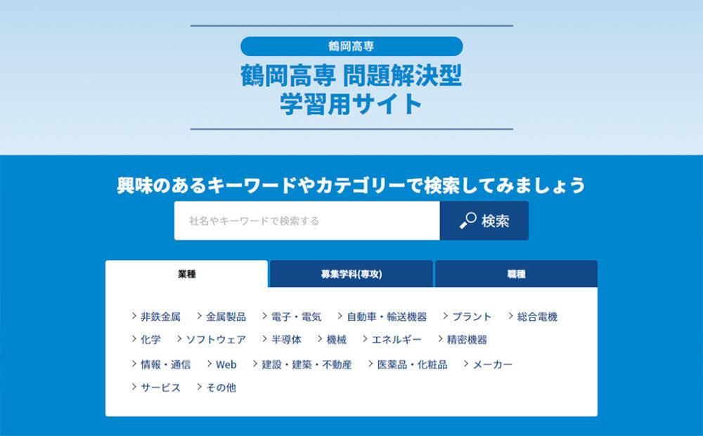 鶴岡高専問題解決型学習サイトのトップ画。 キーワードやカテゴリーから企業を検索することができる。