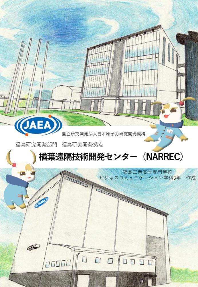 学生が作成したパンフレット。色鉛筆で仕上げた日本原子力研究開発機構の建物外観が2つ。キャラクターとともに。