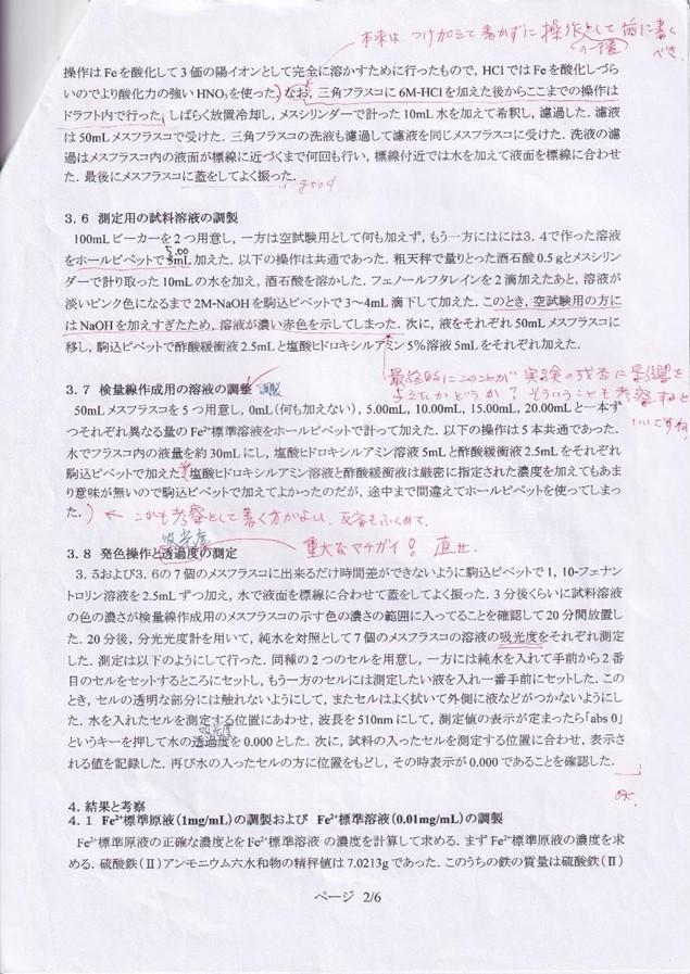 工藤先生が学生時代、先生から返されたレポート。 赤文字でいくつも修正が入っている。
