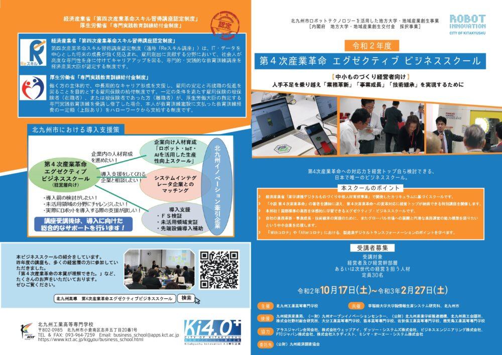 経営者向けビジネススクールのパンフレット。白オレンジ青でデザインよく案内されている。