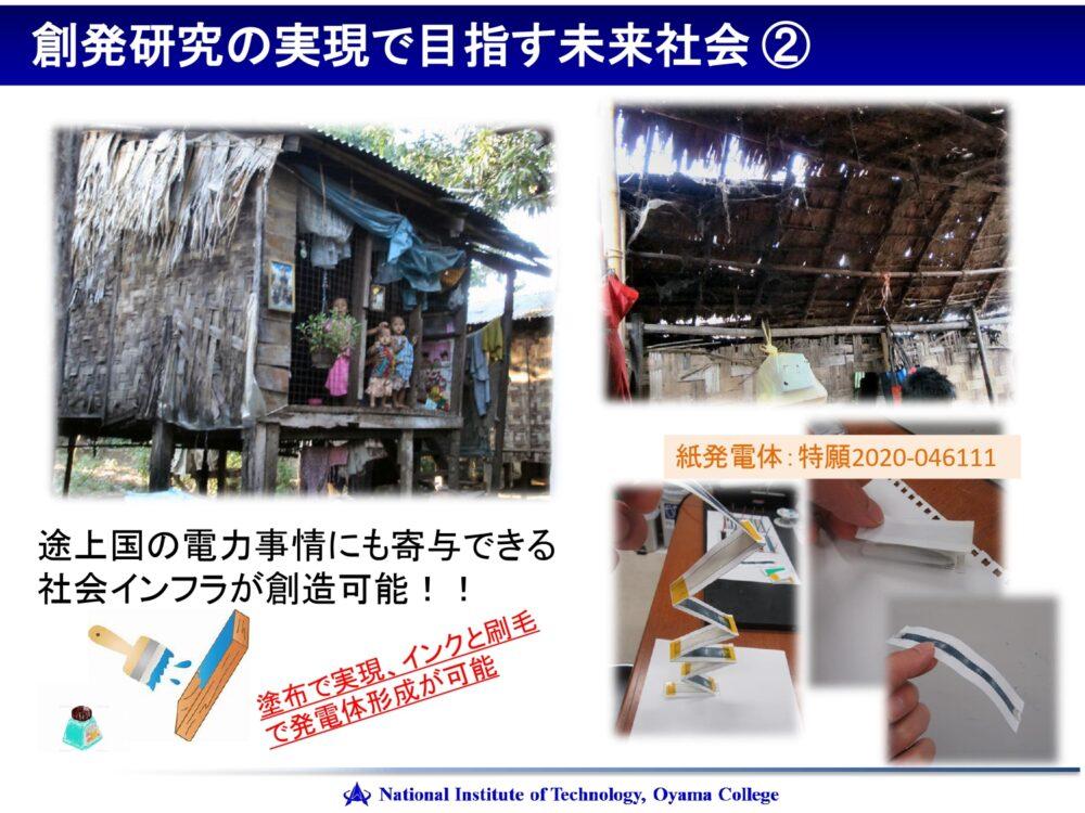 加藤先生が創発研究の実現で目指す未来。途上国にも電気を。