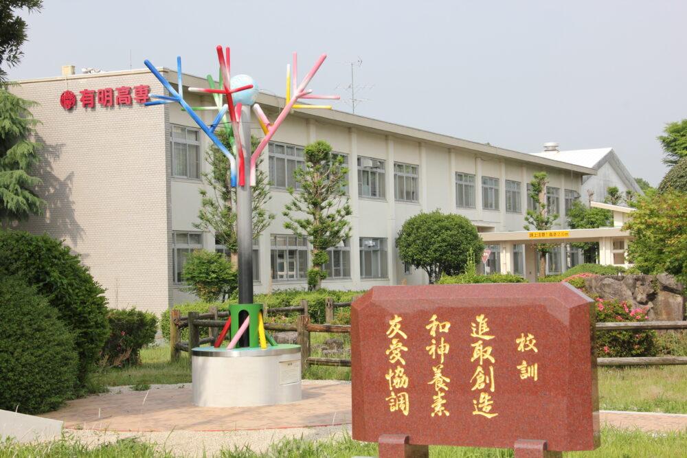 低層の有明高専校舎と、校訓の碑、そしてモニュメント。