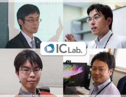 ICLab.に集う「博士と天才」、地域産業の発展を目指して【前編】のサムネイル画像