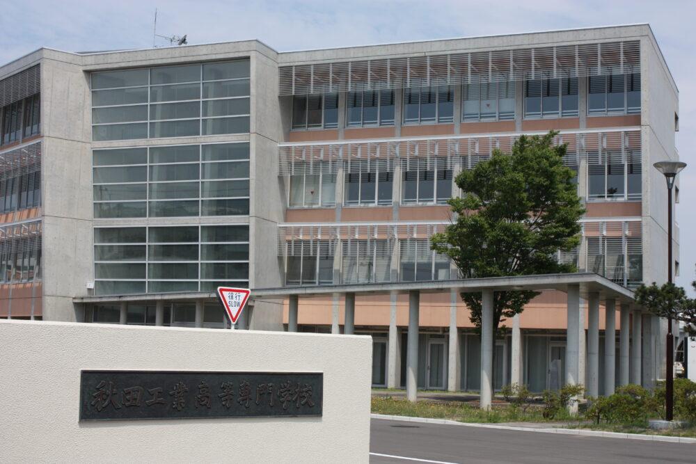 秋田高専の校門から校舎を撮影。