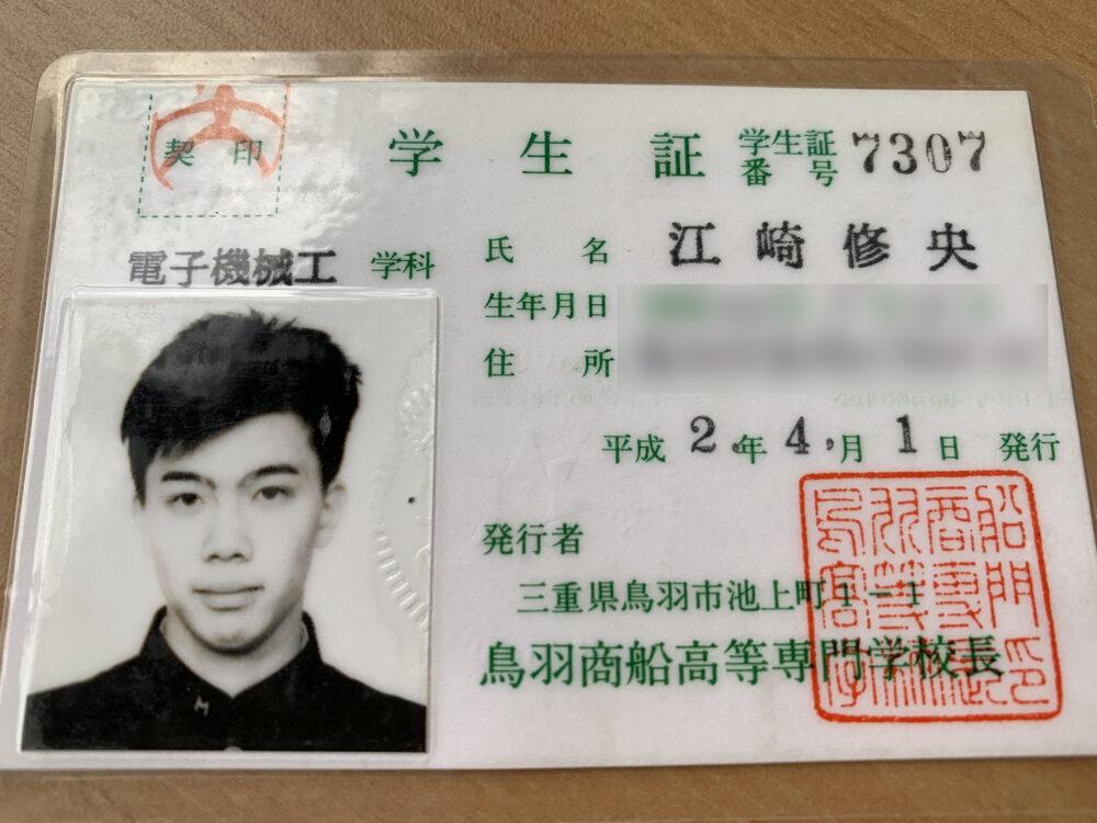 江崎先生、高専時代の学生証。白黒の顔写真。