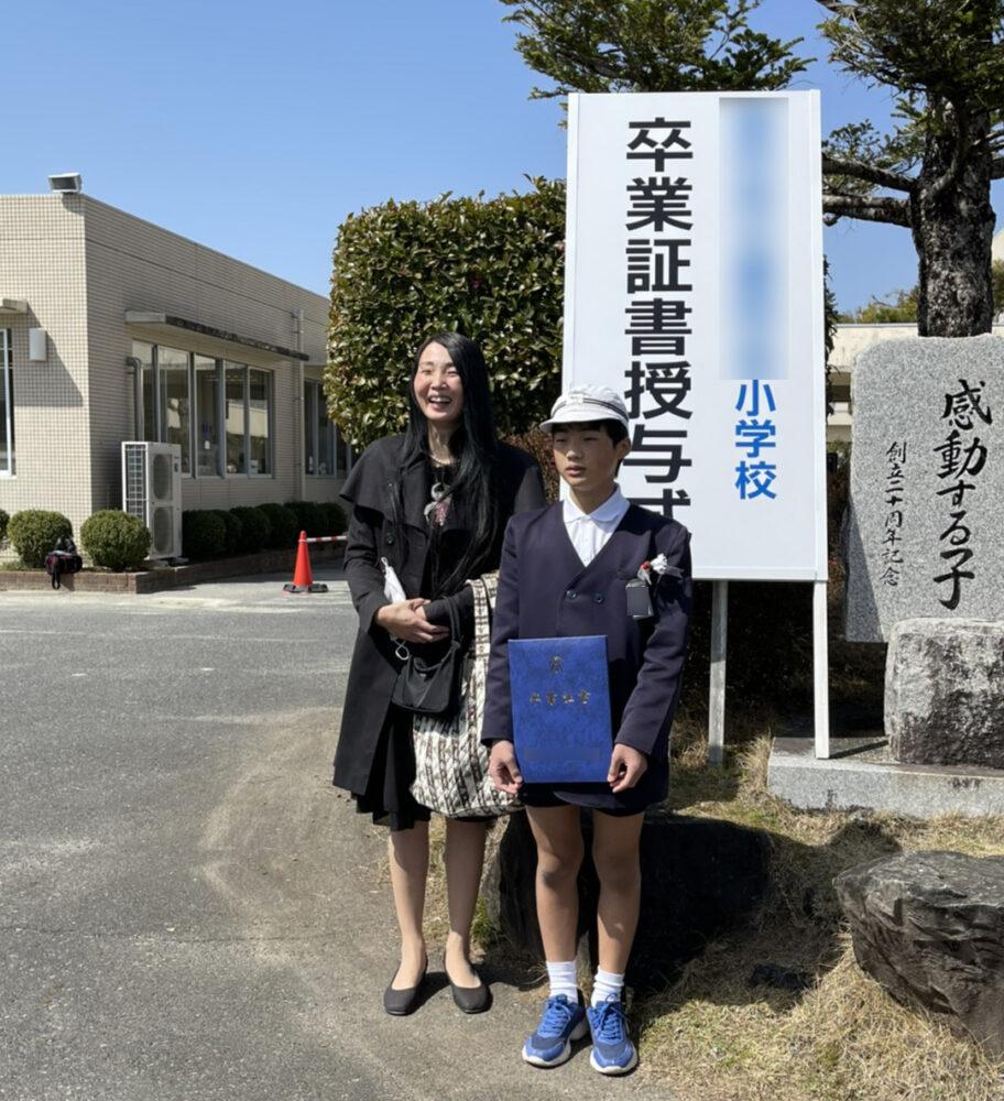 息子さんと、小学校の卒業証書授与式にて、記念撮影