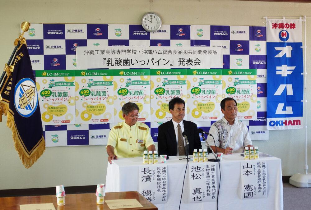 オキハムの長濱社長と山本部長の真ん中にスーツ姿の池松先生。