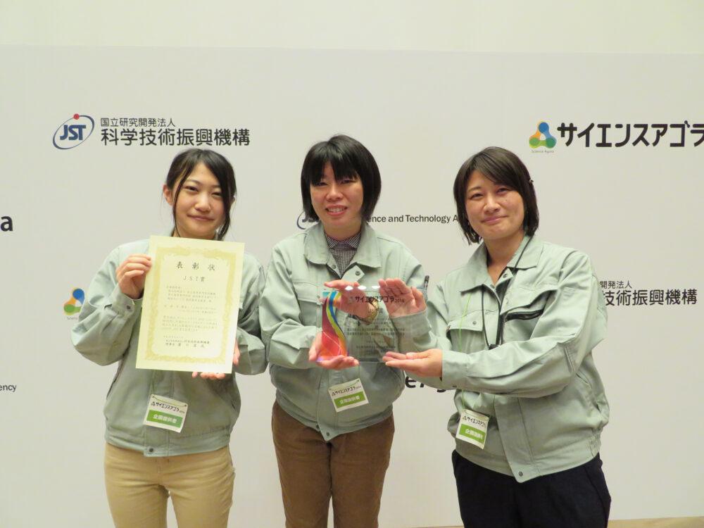 3名の女性研究者。一番左で賞状を持ち笑顔の田辺先生