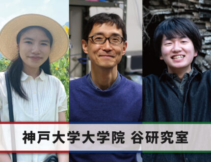 文系・理系のハイブリッド学科! 研究もキャンパスライフも謳歌できる神戸大学大学院 人間発達環境学研究科 谷研究室の魅力のサムネイル画像